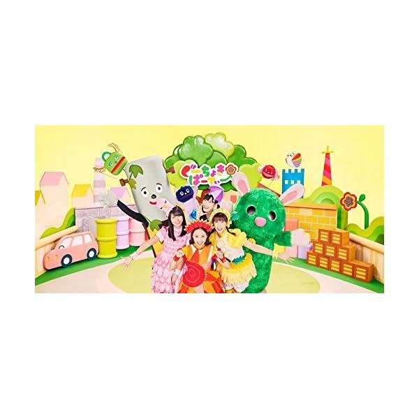 【早期購入特典あり】ぐーちょきぱーてぃー Blu...の商品画像