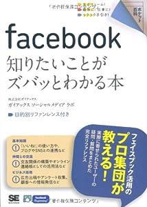 今Amazonで売れているFacebookの本ランキング20
