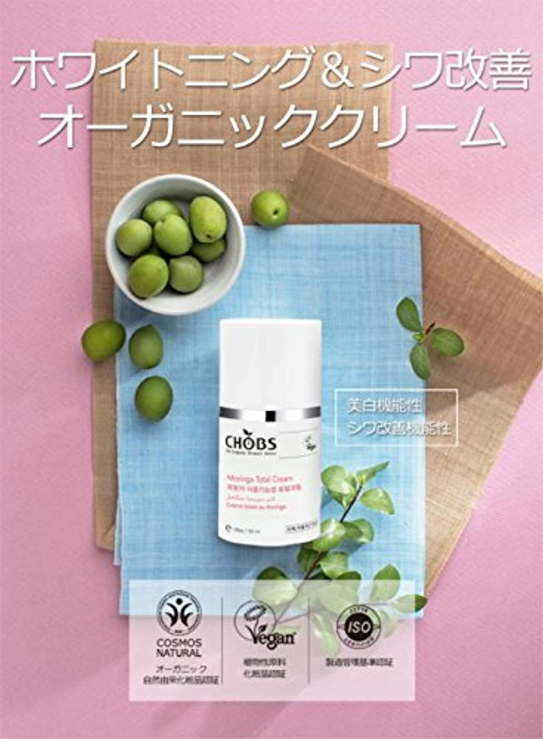 台無しに傾向があるアレキサンダーグラハムベルオーガニックモリンガトータルクリーム 天然化粧品 韓国コスメ 保湿
