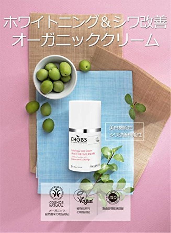 そうでなければ識別とティームオーガニックモリンガトータルクリーム 天然化粧品 韓国コスメ 保湿