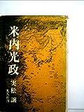 米内光政 (1966年)