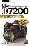 今すぐ使えるかんたんmini Nikon D7200 基本&応用 撮影ガイド