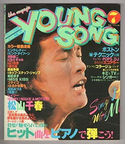 ヤングソング 明星 1979年7月号付録 西城秀樹 沢田研二 山口百恵 桜田淳子 ピンクレディー レイジー