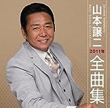 山本譲二2011年全曲集
