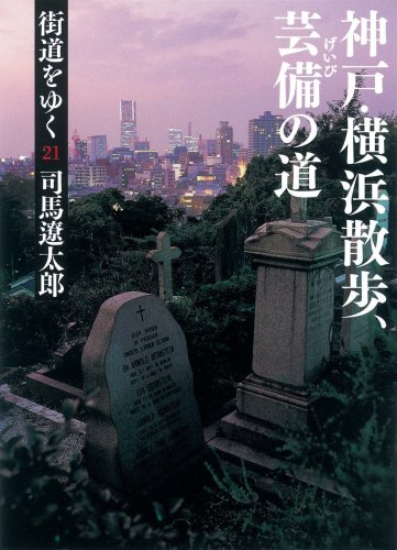 街道をゆく 21 神戸・横浜散歩、芸備の道 (朝日文庫)の詳細を見る