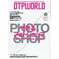 DTP WORLD (ディーティーピー ワールド) 2009年 01月号 [雑誌]