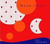 ムーン・チャント Moon Chantを試聴する