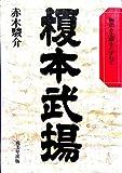 榎本武揚―物語と史蹟をたずねて