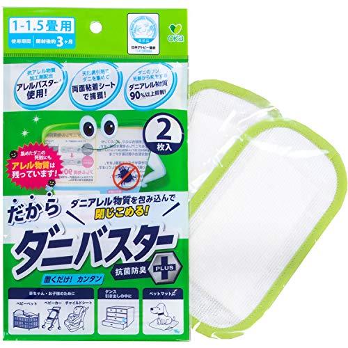 オカ(OKA) 防ダニ ホワイト 2枚入り ダニバスター ミニサイズ 抗菌 防臭