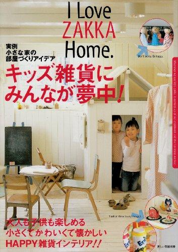 キッズ雑貨にみんなが夢中! (I love zakka home)の詳細を見る