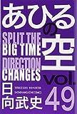 あひるの空 SPLIT THE DIRECTION(49) (講談社コミックス)