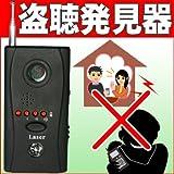 盗聴器/盗撮発見器 ピンホールカメラ、ワイヤレスカメラ、有線カメラを検出 電波&周波数検知【コンパス付き】