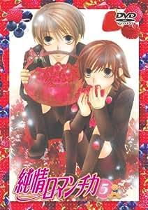 純情ロマンチカ 通常版5 [DVD]
