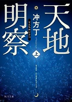 [冲方 丁]の天地明察 上 (角川文庫)