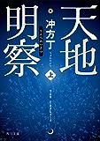 天地明察 上 (角川文庫)