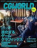 CGWORLD (シージーワールド) 2019年  05月号 vol.249 (特集:進化するゲームグラフィックス、VRミステリーアドベンチャーゲーム『東京クロノス』)