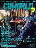 CGWORLD (シージーワールド) 2019年 05月号 vol.249