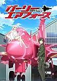 ガーリー・エアフォースIII(初回生産限定)[Blu-ray/ブルーレイ]