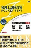 税理士試験対策 ポケットテキスト 簿記論〈平成23年度版〉 (税理士試験対策pocket text)