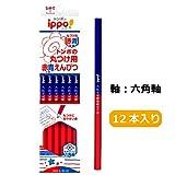 トンボ鉛筆 赤青鉛筆 ippo! 丸つけ用 1ダース CV-KIVP 画像