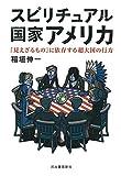 スピリチュアル国家アメリカ: 「見えざるもの」に依存する超大国の行方