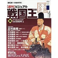 週刊ビジュアル戦国王全国版(90) 2018年 3/27 号 [雑誌]