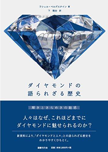 ダイヤモンドの語られざる歴史:輝きときらめきの魅惑