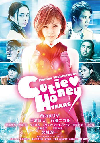 「CUTIE HONEY -TEARS-」通常版 [DVD]