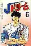 Jドリーム (5) (講談社コミックス―SHONEN MAGAZINE COMICS (1998巻))