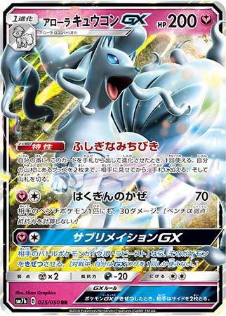 ポケモンカードゲーム SM7b 025/060 アローラキュウコンGX 妖 (RR ダブルレア) 強化拡張パック フェアリーライズ