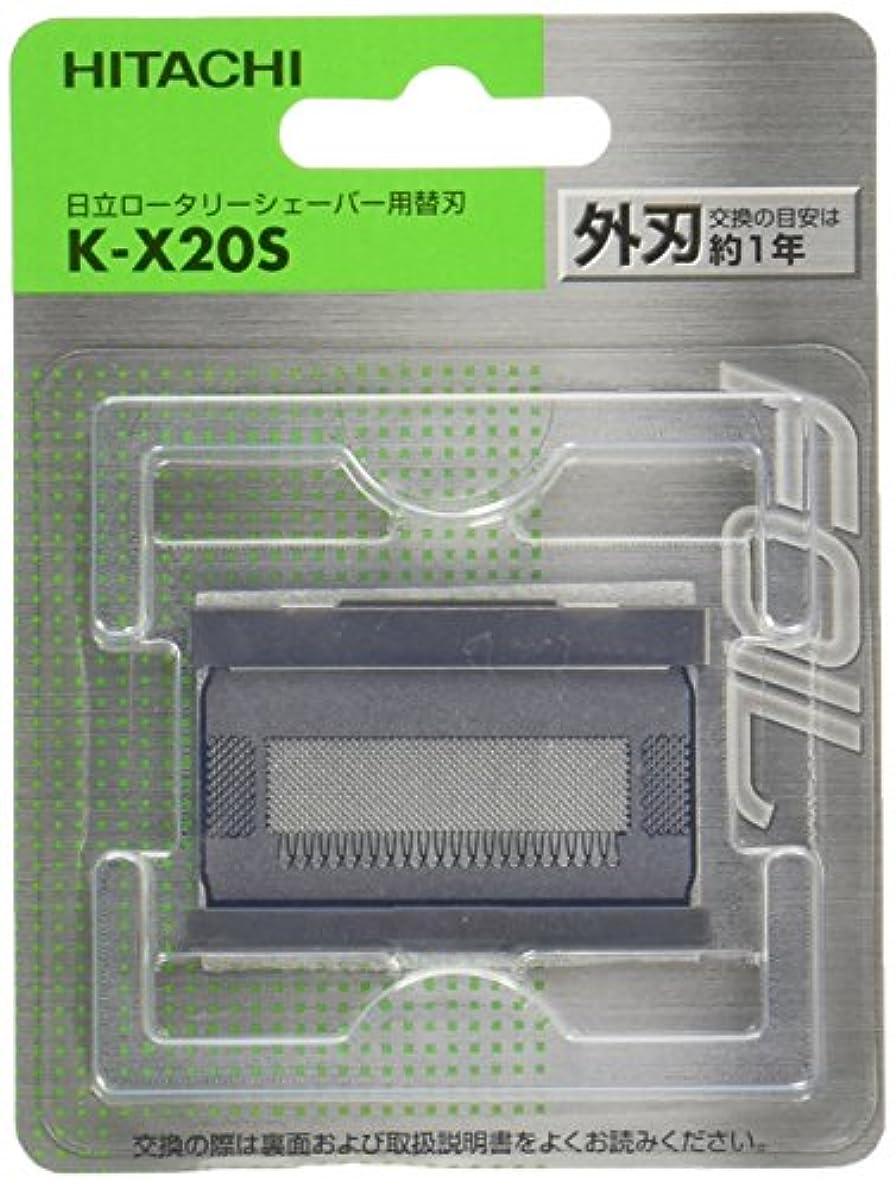 疎外読書をする書く日立 替刃 外刃 K-X20S