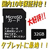 Micro SD カード SDカード変換アダプタ付 (micro 32ギガ class10)