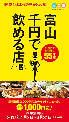 富山千円で飲める店 Vol.5 (イロ得ムックシリーズ)