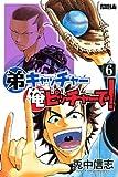 弟キャッチャー俺ピッチャーで!(6) (ライバルKC)