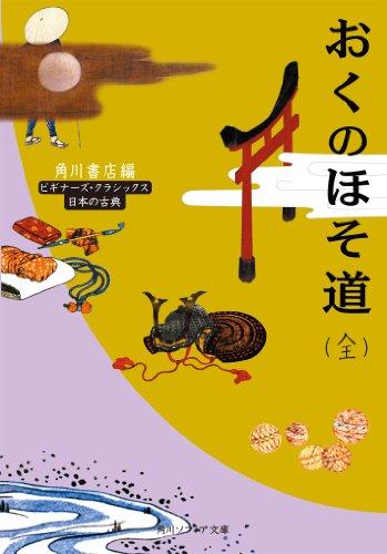 おくのほそ道(全) ビギナーズ・クラシックス 日本の古典 (角川ソフィア文庫)の詳細を見る