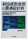 日刊工業新聞社 鈴木 次郎 射出成形金型の最適設計術-設計数値は流用するな! 自分で算出しよう-の画像
