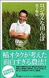 ロジカルな田んぼ (日経プレミアシリーズ) 画像