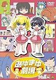 あゆまゆ劇場[DVD]