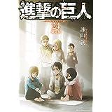 DVD付き 進撃の巨人(24)限定版 (講談社キャラクターズライツ)