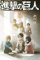 進撃の巨人 オリジナルアニメDVD付き限定版 第24巻