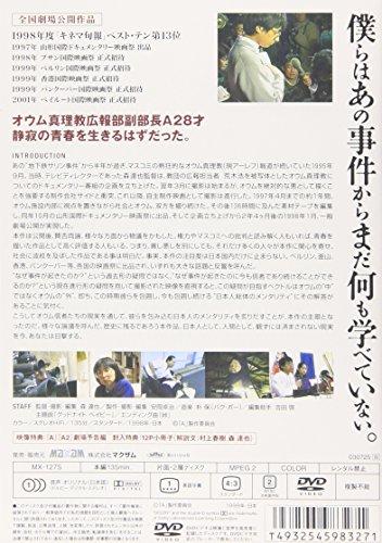 A [DVD] ドキュメンタリー映画 マクザム
