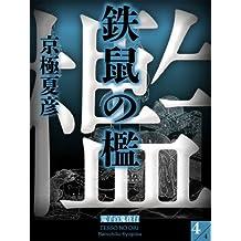 鉄鼠の檻(4)【電子百鬼夜行】 (講談社文庫)