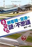 まだある 旅客機・空港の 謎と不思議