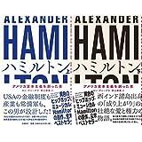 ハミルトン アメリカ資本主義を創った男 (上)(下)巻セット