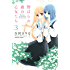 野ばらの森の乙女たち 分冊版(3) (なかよしコミックス)