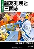 諸葛孔明と三国志―マンガ中国の歴史〈2〉 (中公文庫)