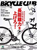 BiCYCLE CLUB (バイシクルクラブ)2019年月12月号