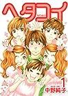 ヘタコイ 全10巻 (中野純子)