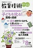 教育技術小一・小二 2019年 07・08 月 合併号 [雑誌] 画像