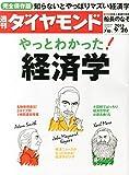 週刊ダイヤモンド (2015年 9/26 号 [雑誌])